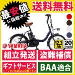 ヤマハ(YAMAHA)PAS CITY-C[2017年]!電動アシスト自転車最安値に挑戦!