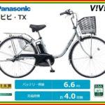 パナソニック(Panasonic)ビビ・TX(2017年)!坂道スイスイ電動アシスト自転車!