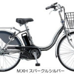 ブリヂストン(Bridgestone)アシスタベーシック!電動アシスト自転車商品レビュー50件超え!